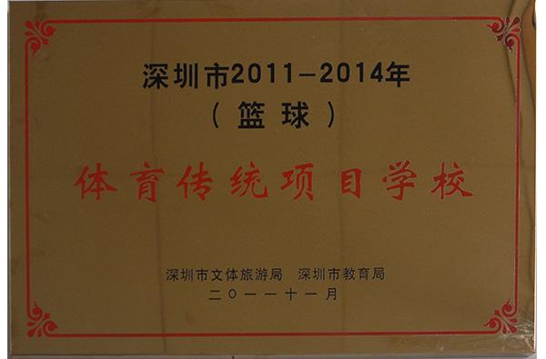 188体育网站:市2011-2014年(籃球)體育傳統項目學校