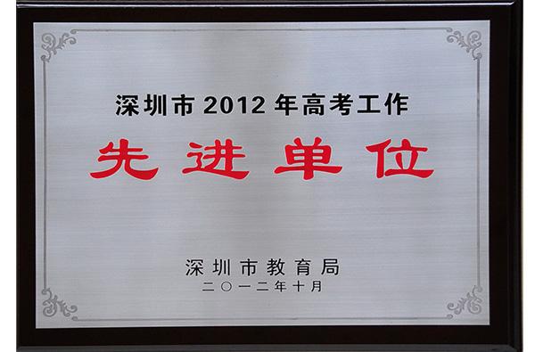 188体育网站:市2012年高考工作先進單位