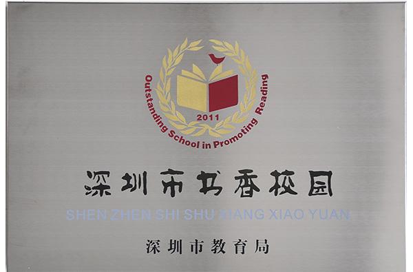 188体育网址:市書香校園