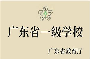 廣東省一級學校