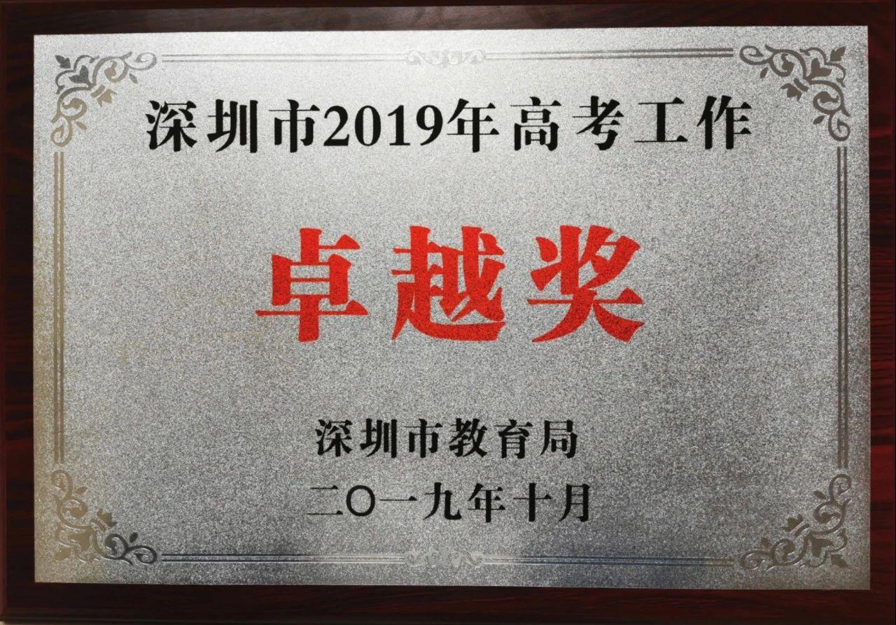 """連續15年⊙‰∟!二實再獲188体育网站:市""""高考卓越獎""""±∽∠!"""